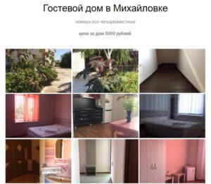 Гостевой дом в михайловке